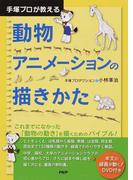 手塚プロが教える動物アニメーションの描きかた