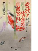 愛欲と情念の京都案内 魔の潜むこわ〜い街へようこそ (京都しあわせ倶楽部)(京都しあわせ倶楽部)