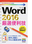 Word 2016厳選便利技