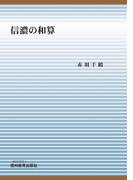 【オンデマンドブック】信濃の和算