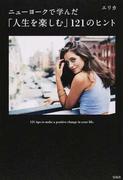 ニューヨークで学んだ「人生を楽しむ」121のヒント