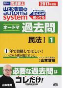 山本浩司のautoma systemオートマ過去問 司法書士 2017年度版1 民法 1