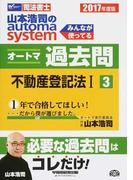 山本浩司のautoma systemオートマ過去問 司法書士 2017年度版3 不動産登記法 1