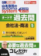 山本浩司のautoma systemオートマ過去問 司法書士 2017年度版5 会社法・商法