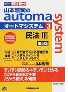 山本浩司のautoma system 司法書士 第5版 3 民法 3