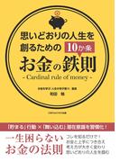 【オンデマンドブック】思いどおりの人生を創るためのお金の鉄則10か条