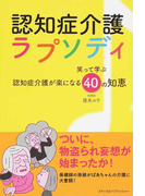 認知症介護ラプソディ 笑って学ぶ認知症介護が楽になる40の知恵