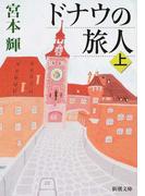 ドナウの旅人 改版 上 (新潮文庫)(新潮文庫)