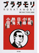 ブラタモリ 5 札幌 小樽 日光 熱海 小田原