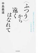 〈ふつう〉から遠くはなれて 「生きにくさ」に悩むすべての人へ 中島義道語録