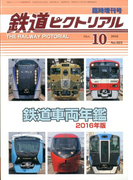 鉄道車両年鑑2016年版 2016年 10月号 [雑誌]