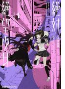 絶対絶望少女ダンガンロンパAnother Epi〜 2巻セット(ファミ通クリアコミックス)