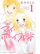 マイ・ボーイフレンド(別冊フレンド) 3巻セット