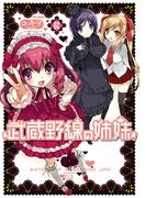 武蔵野線の姉妹(2)(メテオコミックス)