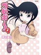 プピポー!(2)(メテオコミックス)