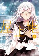 屋上姫(4)(メテオコミックス)
