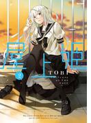 屋上姫(2)(メテオコミックス)