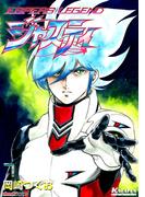ジャスティ ~ESPERS LEGEND~ (7)(KATANAコミックス)