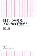 日本より幸せなアメリカの下流老人(朝日新書)