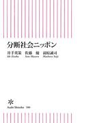 分断社会ニッポン(朝日新書)