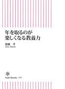 年を取るのが楽しくなる教養力(朝日新書)