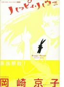 ハッピィ・ハウス(週刊女性コミックス)