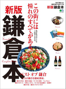 新版 鎌倉本
