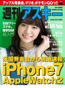 週刊アスキー No.1094 (2016年9月13日発行)(週刊アスキー)