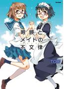 眼鏡とメイドの不文律(フレックスコミックス)