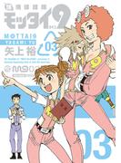 環境保護隊モッタイ9(3)(フレックスコミックス)