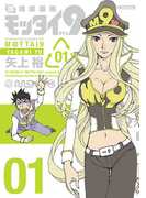 環境保護隊モッタイ9(1)(フレックスコミックス)