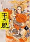 【全1-2セット】王の庭(Nemuki+コミックス)