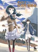 【期間限定価格】あせびと空世界の冒険者(2)(RYU COMICS)