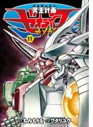 【期間限定価格】冥王計画ゼオライマーΩ(11)(RYU COMICS)