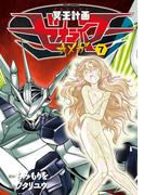 【期間限定価格】冥王計画ゼオライマーΩ(7)(RYU COMICS)