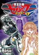 【期間限定価格】冥王計画ゼオライマーΩ(6)(RYU COMICS)