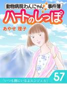 ハートのしっぽ57(週刊女性コミックス)