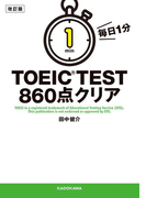 【期間限定価格】改訂版 毎日1分 TOEIC TEST860点クリア
