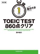 改訂版 毎日1分 TOEIC TEST860点クリア(中経の文庫)