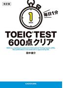 改訂版 毎日1分 TOEIC TEST600点クリア(中経の文庫)