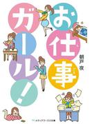 お仕事ガール!(メディアワークス文庫)