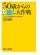 50歳からの出直し大作戦(講談社+α新書)