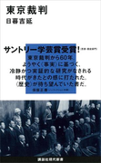 東京裁判(講談社現代新書)