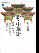 【期間限定価格】新・中華街 世界各地で〈華人社会〉は変貌する(講談社選書メチエ)