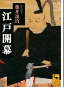 江戸開幕(講談社学術文庫)