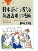 「日本語から考える英語表現」の技術(ブルー・バックス)