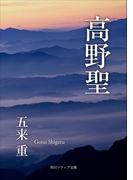 高野聖(角川ソフィア文庫)