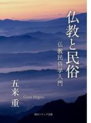 【期間限定価格】仏教と民俗 仏教民俗学入門(角川ソフィア文庫)