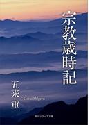 【期間限定価格】宗教歳時記(角川ソフィア文庫)
