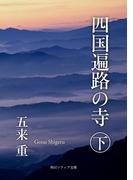 【期間限定価格】四国遍路の寺 下(角川ソフィア文庫)